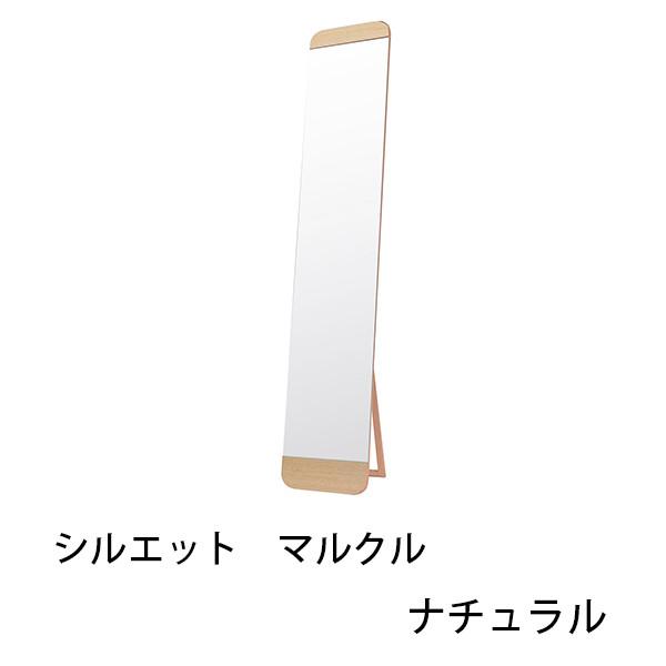 シルエット マルクル ナチュラル 幅30cm スタンドミラー 鏡 姿見 木製フレーム オーク おしゃれ 飛散防止 日本製