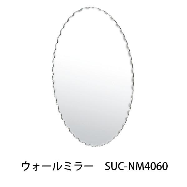 ウォールミラー SUC-NM4060 幅40cm 壁掛け 鏡 ノンフレームミラー 掛け金具付き 波型 面取り おしゃれ 飛散防止