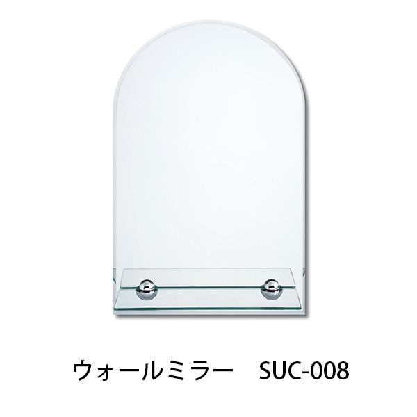 ウォールミラー SUC-008 幅45cm 壁掛け 鏡 ノンフレームミラー 掛け金具付き ガラス棚付 面取り おしゃれ 飛散防止