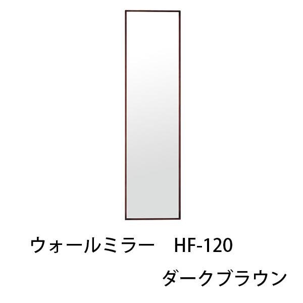 ウォールミラー HF-120 ダークブラウン 幅32cm 壁掛け 鏡 木目調フレーム おしゃれ 飛散防止