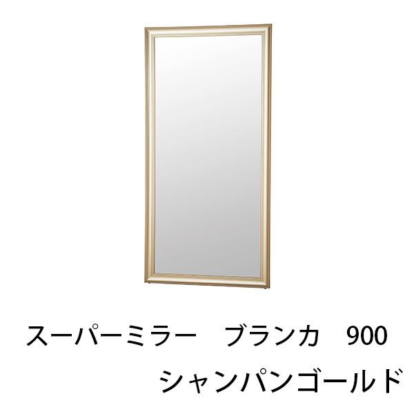スーパーミラー ブランカ 900 シャンパンゴールド 幅90cm 立て掛け 鏡 姿見 軽い 置型 面取り おしゃれ 飛散防止