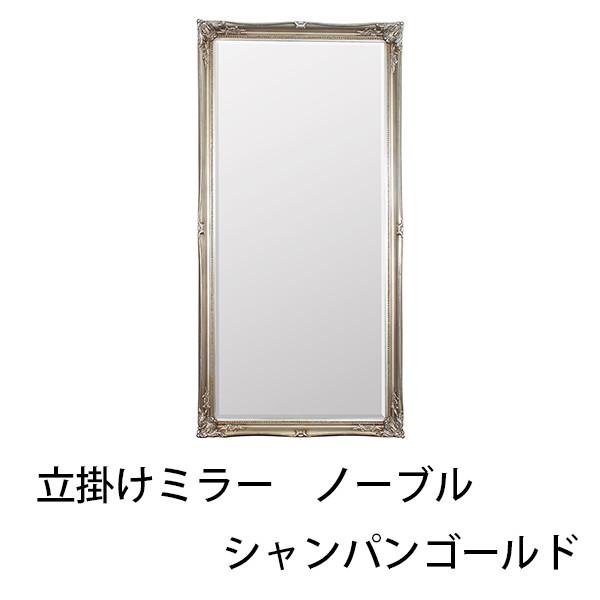 立掛けミラー ノーブル シャンパンゴールド 幅90cm 装飾フレーム 鏡 姿見 エレガント 置型 面取り おしゃれ 飛散防止