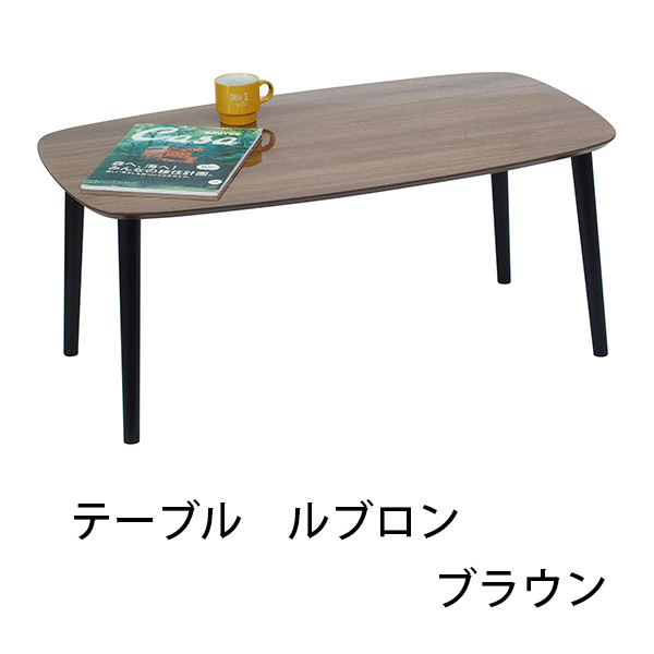 テーブル ルブロン ブラウン 幅90cm センターテーブル リビング 木製 ビンテージ おしゃれ