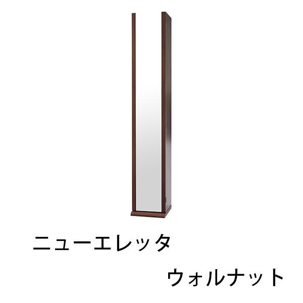ニューエレッタ ウォルナット 幅29cm スタンドミラー 収納付き 鏡 姿見 全身 木製フレーム シンプル コンセント付