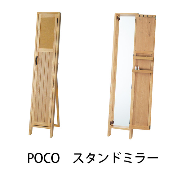 POCO スタンドミラー 幅28cm 壁掛け 鏡 姿見 全身 小物入れ ラバーウッド コルク 飛散防止