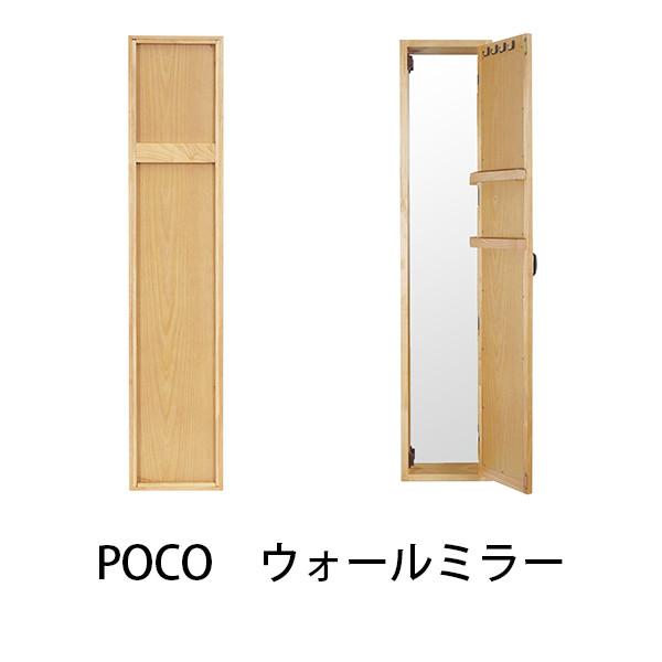 POCO ウォールミラー 幅24.5cm 置型 鏡 姿見 全身 小物入れ ラバーウッド コルク 飛散防止