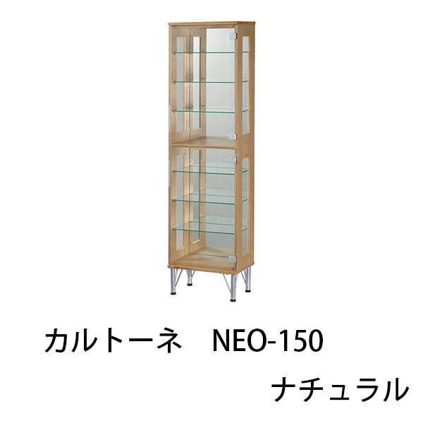 カルトーネ NEO-150 ナチュラル 幅40cm ガラス棚 コレクションラック ガラスケース 収納 小物入れ フィギアラック 扉付飾り棚 木目調