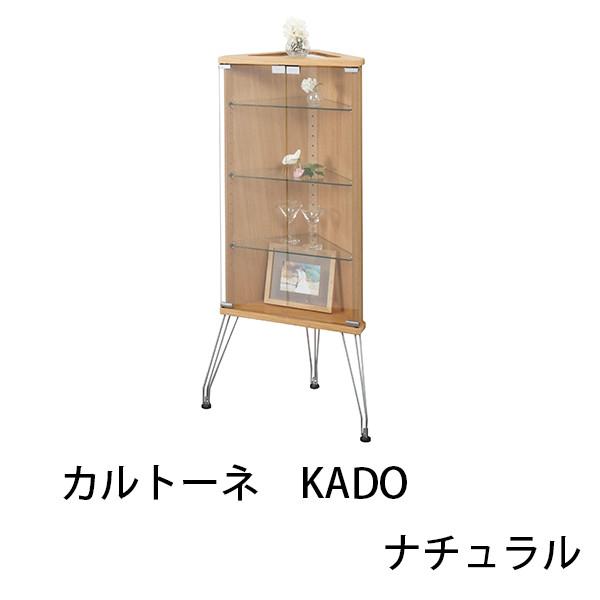 カルトーネ KADO ナチュラル 幅45cm ガラス棚 コレクションラック ガラスケース 収納 小物入れ フィギアラック 扉付飾り棚 木目調