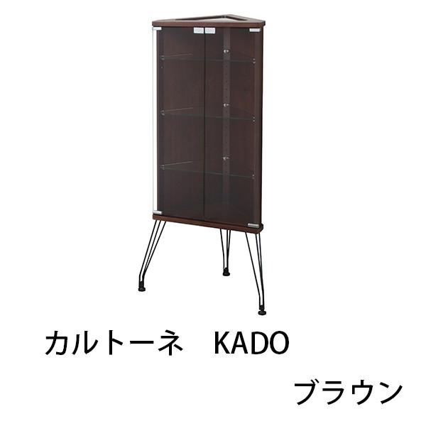 カルトーネ KADO ブラウン 幅45cm ガラス棚 コレクションラック ガラスケース 収納 小物入れ フィギアラック 扉付飾り棚 木目調