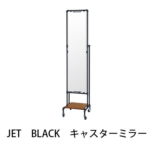 JET BLACK キャスターミラー 幅46cm 可動式ミラー キャスター付 棚付き 姿見 全身 パイプ 男部屋 カッコイイ