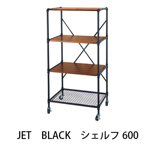 JET BLACK シェルフ600 幅60cm オープン棚 キャスター付 飾り棚 本棚 収納 パイプ 男部屋 カッコイイ