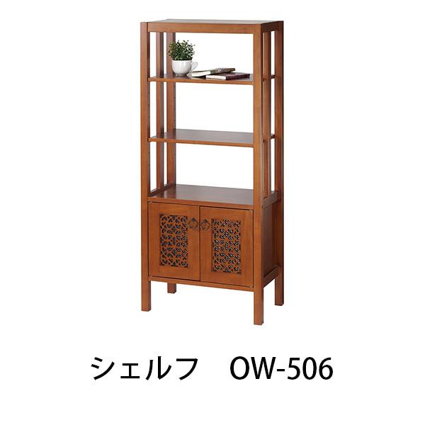 シェルフ OW-506 幅52cm オーキッドシリーズ オープン棚 扉付き収納 チェスト 木製 アジアンテイスト ラバーウッド