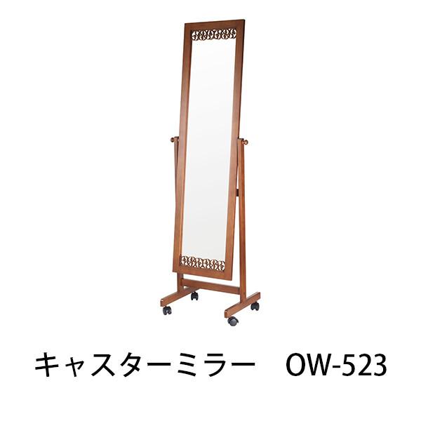 キャスターミラー OW-523 幅46cm オーキッドシリーズ 木製 可動式 キャスター付 ラバーウッド アジアンテイスト 姿見 全身