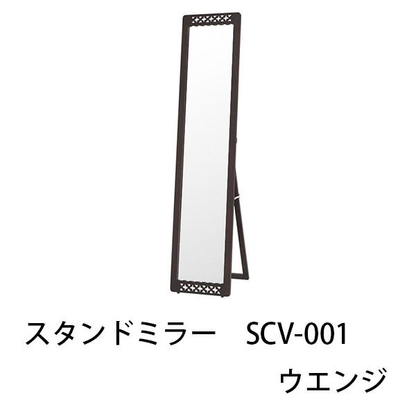 スタンドミラー SCV-001 ウエンジ 幅36cm 置型 鏡 姿見 全身 ラバーウッド材 木製フレーム