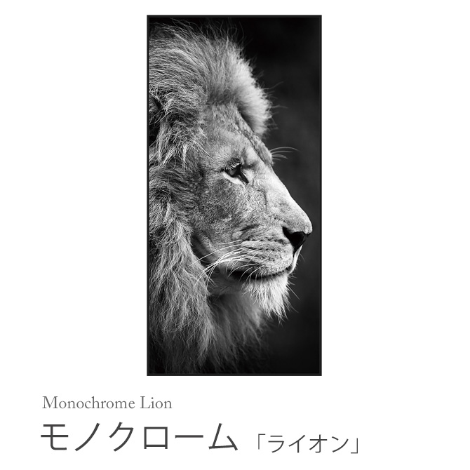 モノクローム 「ライオン」 Monochrome Lion HPDN1040 らいおん 白黒 モノクロ 壁掛け インテリアパネル アートポスター アニマル柄 絵画 額縁 フレーム 作品 ウォールパネル 壁飾り スタイリッシュ おしゃれ スパイス SPICE