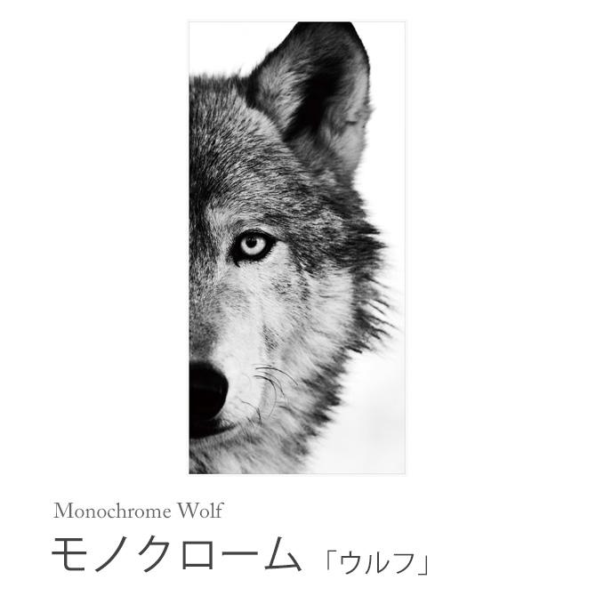 モノクローム 「ウルフ」 Monochrome Wolf HPDN1060 オオカミ 狼 白黒 モノクロ 壁掛け インテリアパネル アートポスター アニマル柄 絵画 額縁 フレーム 作品 ウォールパネル 壁飾り スタイリッシュ おしゃれ スパイス SPICE