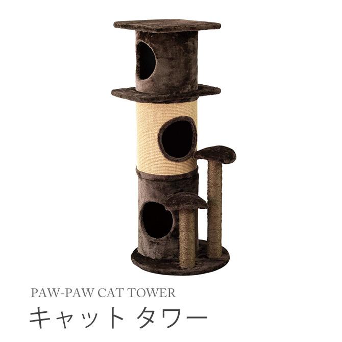 キャット タワー PAW-PAW CAT TOWER HMLY4050 パウパウ ペットグッズ ネコ 猫 犬 おもちゃ 玩具 ペット用オモチャ 室内 遊び道具 運動不足 ペット用品 トンネル 飼い猫 爪研ぎ スパイス SPICE