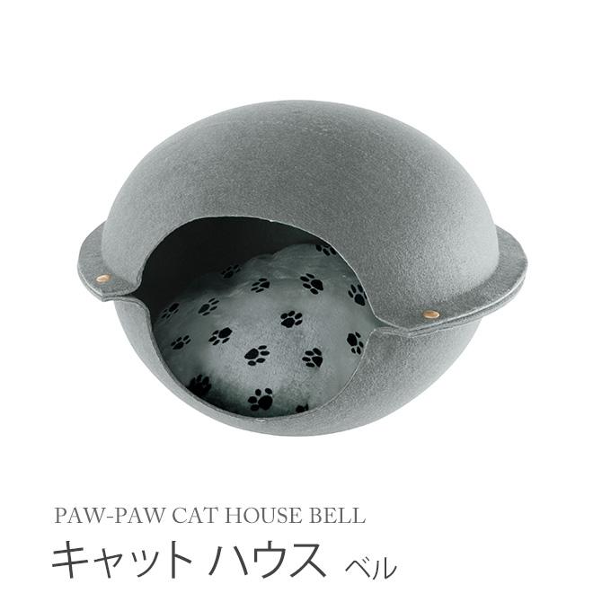 キャット ハウス ベル PAW-PAW CAT HOUSE BELL HMLY6020 ペットベッド クッション付き パウパウ 円形 ペットグッズ 寝床 ネコ 猫 犬 室内 ドーム かわいい 布団 ペット用品 飼い猫 飼い犬 スパイス SPICE