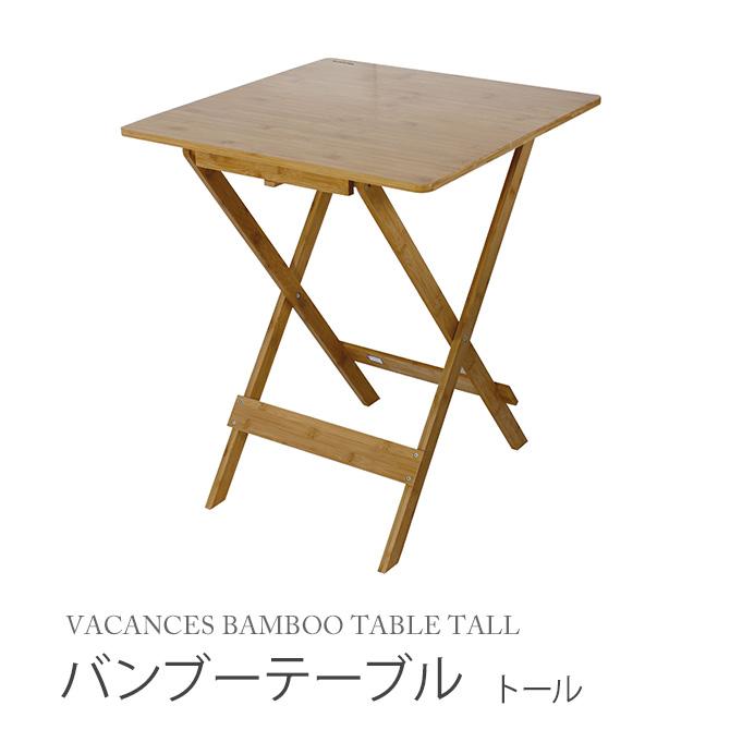 バカンス バンブーテーブル トール VACANCES BAMBOO TABLE TALL KJLF2090 竹製 ダイニングテーブル 折り畳み コンパクト ピクニック 折りたたみ アウトドア 持ち運び便利 シンプル キャンプ 屋外 バーベキュー スパイス SPICE