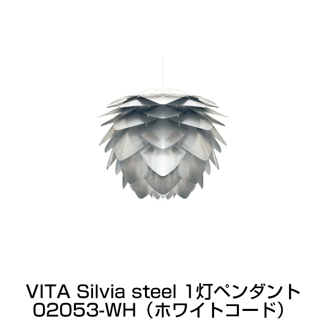 ペンダントライト VITA Silvia steel 1灯(ホワイトコード) ヴィータ シルヴィア スチール コペンハーゲン(デンマーク) 天井照明 シーリングライト 北欧 デザイナーズ家具 おしゃれ カフェ風 リビング ダイニング ELUX エルックス