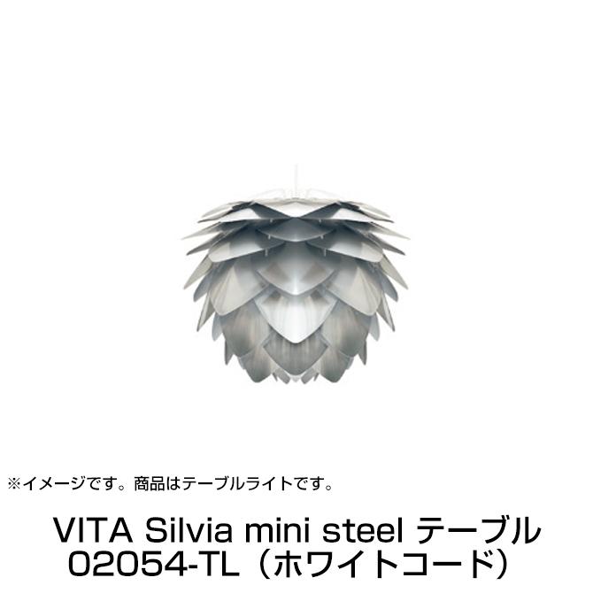 テーブルライト VITA Silvia mini steel ヴィータ シルヴィア ミニ スチール コペンハーゲン(デンマーク) 照明 デスクライト 北欧 デザイナーズ家具 おしゃれ カフェ風 リビング ダイニング ELUX エルックス