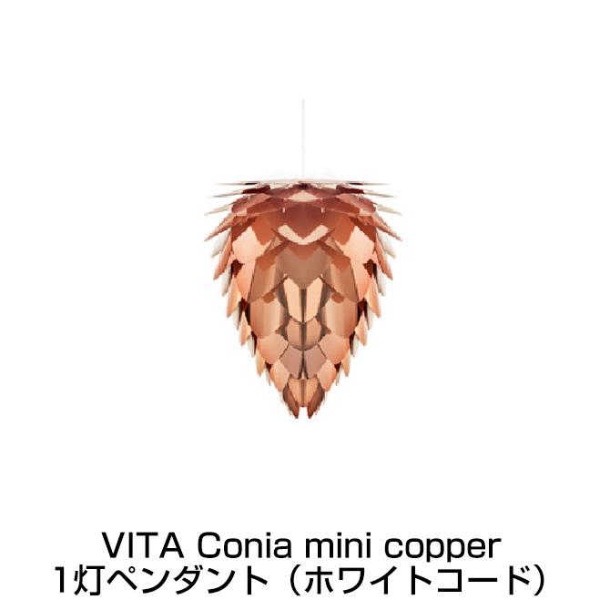 ペンダントライト VITA Conia mini copper (ホワイトコード) ヴィータ コニア ミニ コパー コペンハーゲン(デンマーク) 天井照明 シーリングライト 北欧 デザイナーズ家具 おしゃれ カフェ風 リビング ダイニング ELUX エルックス