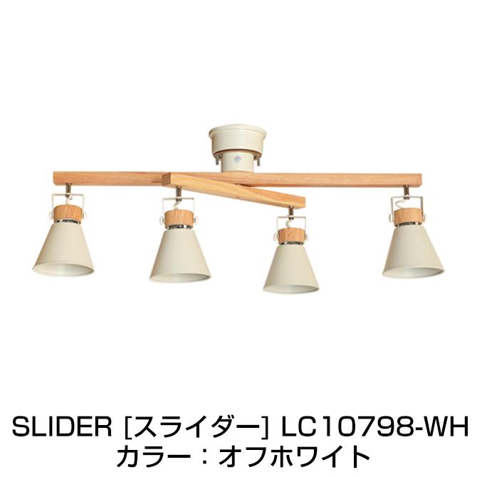 シーリングスポットライト SLIDER オフホワイト スライダー Lu Cerca ル チェルカ 天井照明 シーリングライト リモコン付 スポットライト おしゃれ カフェ風 リビング ダイニング ELUX エルックス