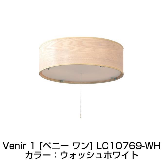 シーリングライト Venir 1 ウォッシュホワイト ベニー ワン Lu Cerca ル チェルカ 天井照明 シーリングライト 北欧 和風 おしゃれ 和室 リビング ダイニング ELUX エルックス