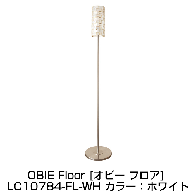 フロアライト OBIE Floor ホワイト オビー フロア Lu Cerca ル チェルカ 照明 スタンドライト 北欧 天然素材 おしゃれ カフェ風 リビング ダイニング ELUX エルックス
