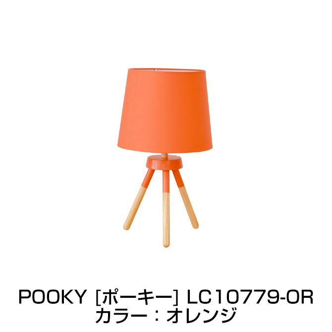 テーブルライト POOKY オレンジ ポーキー Lu Cerca ル チェルカ 照明 デスクライト 北欧 天然木 おしゃれ カフェ風 リビング ダイニング ELUX エルックス