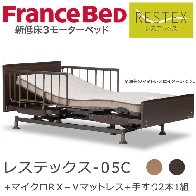 フランスベッド 電動ベッド レステックス-05C 3モーター マットレス付(マイクロRX-V) 手すり2本1組付(SRT-106JJ) シングル 棚・コンセント付き 電動リクライニングベッド francebed 介護ベッド 低床設計 マットレスセット [fbp06]