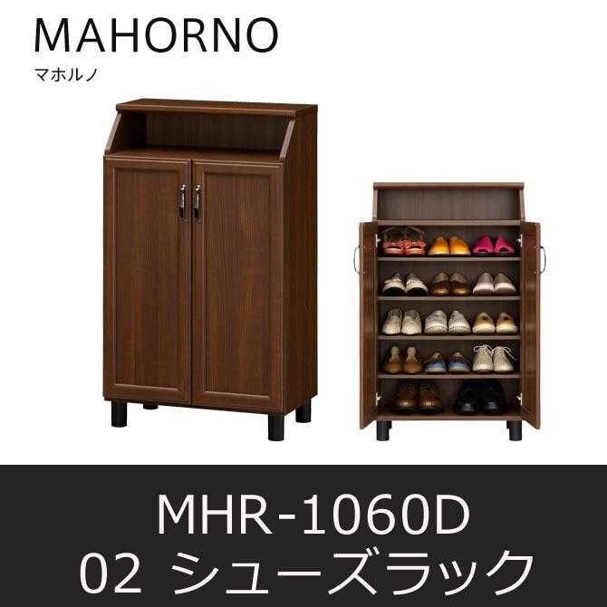 シューズラック マホルノ02 MHR-1060D シューズボックス 靴箱 下駄箱  白井産業 shirai