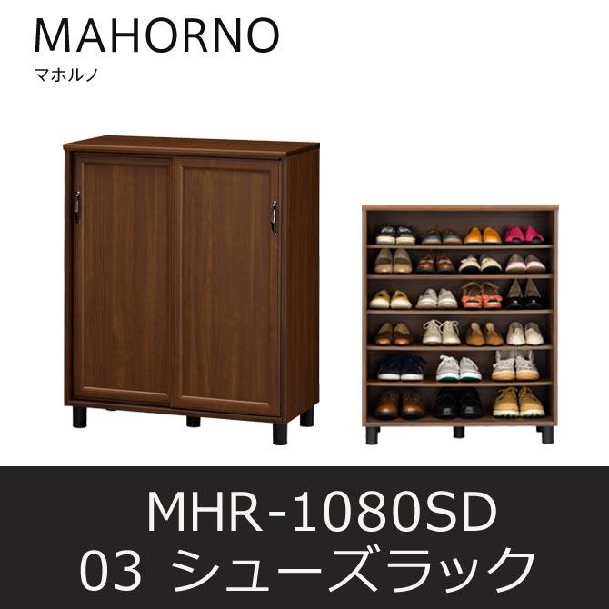 シューズラック マホルノ03 MHR-1080SD シューズボックス 靴箱 下駄箱  白井産業 shirai