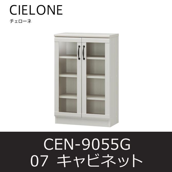 キャビネット チェローネ07 CEN-9055G リビングボード キッチン収納  白井産業 shirai