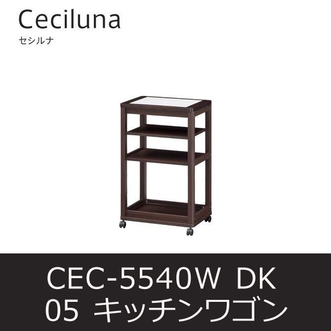 キッチンワゴン セシルナ05 CEC-5540W ダークブラウン キッチンラック キャスター付 白井産業 shirai