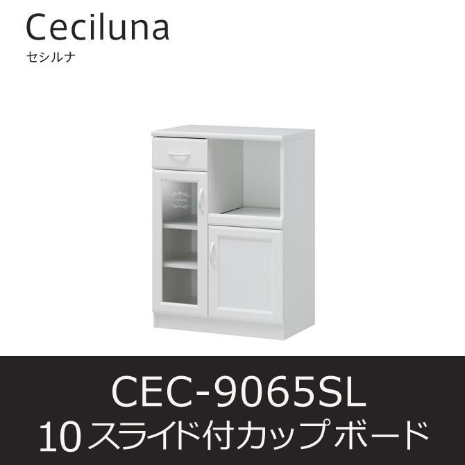 スライド付カップボード セシルナ10 CEC-9065SL キッチンラック キャビネット 食器棚 キャスター付  白井産業 shirai