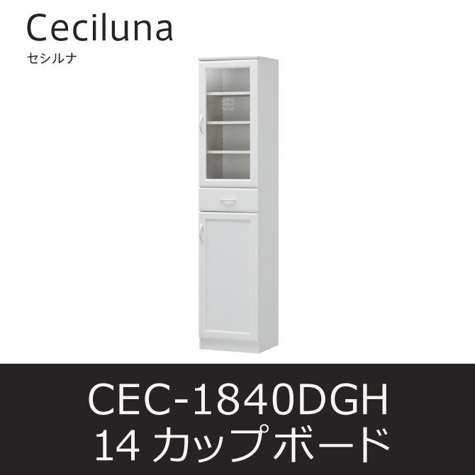 カップボード セシルナ14 CEC-1840DGH キッチンラック キャビネット 食器棚 キャスター付  白井産業 shirai
