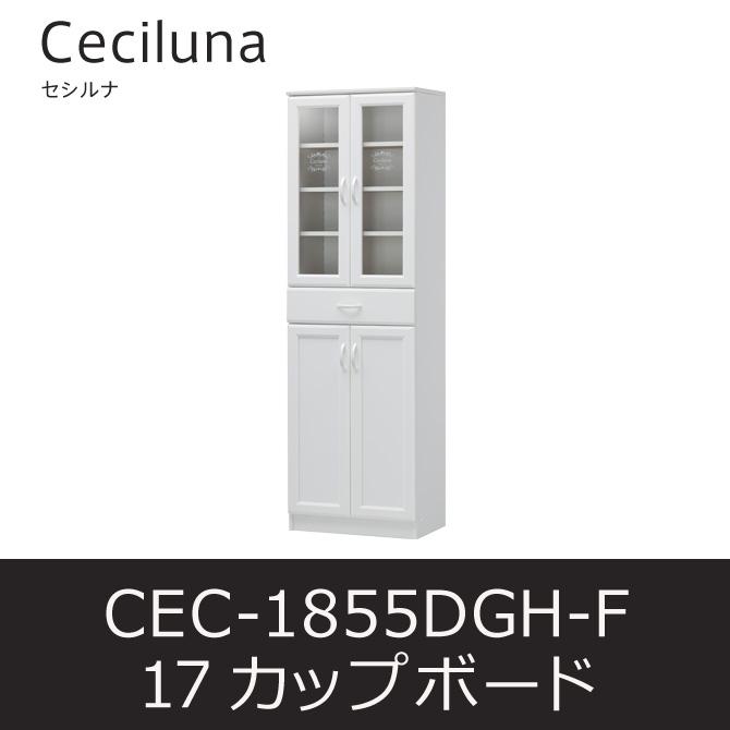カップボード セシルナ17 CEC-1855DGH-F キッチンラック キャビネット 食器棚 キャスター付  白井産業 shirai