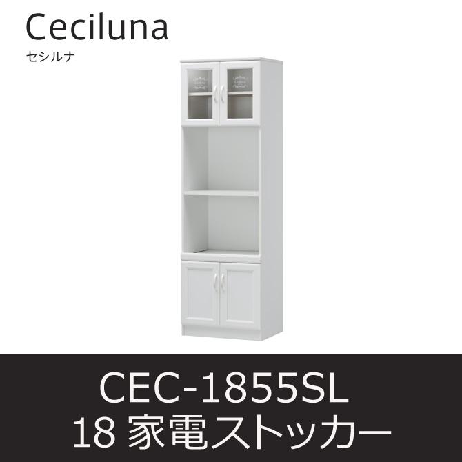 家電ストッカー セシルナ18 CEC-1855SL キッチンラック レンジボード  白井産業 shirai