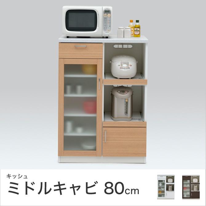 キッシュ 80ミドルキッチンキャビネット 幅80×奥行44.5×高さ113cm ホワイト ナチュラル ブラウン 国産 日本製 キッチンボード ダイニングボード カップボード レンジボード キッチン収納 食器棚