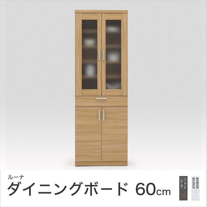 ルーナ 60ダイニングボ-ド 幅60.3×奥行45×高さ180cm ホワイト ナチュラル ブラウン 国産 日本製 キッチンボード ダイニングボード カップボード レンジボード キッチン収納 食器棚