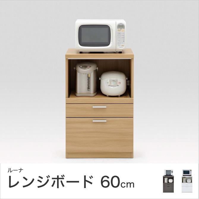 ルーナ 60レンジボード 幅60.3×奥行45×高さ93.5cm ホワイト ナチュラル ブラウン 国産 日本製 キッチンボード ダイニングボード カップボード レンジボード キッチン収納 食器棚