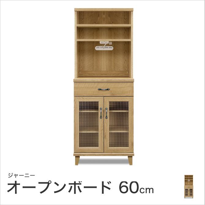 ジャーニー 60オープンボード 幅60×奥行40×高さ158cm ブラウン 国産 日本製 カントリー調 リビングボード キッチンボード ダイニングボード カップボード レンジボード リビング収納 食器棚