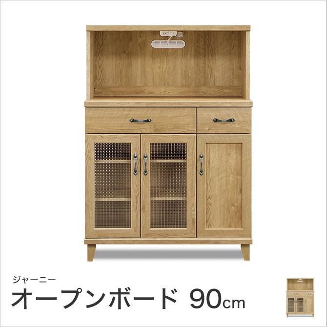 ジャーニー 90オープンボード 幅90×奥行40×高さ128cm ブラウン 国産 日本製 カントリー調 リビングボード キッチンボード ダイニングボード カップボード レンジボード リビング収納 食器棚