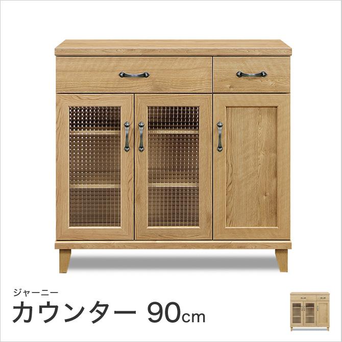 ジャーニー 90カウンター 幅90×奥行40×高さ87cm ブラウン 国産 日本製 カントリー調 リビングボード キッチンカウンター ダイニングボード カップボード リビング収納 食器棚