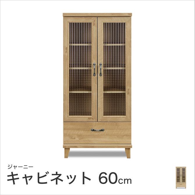 ジャーニー 60キャビネット 幅60×奥行40×高さ128cm ブラウン 国産 日本製 カントリー調 リビングボード キッチンボード ダイニングボード カップボード リビング収納 食器棚