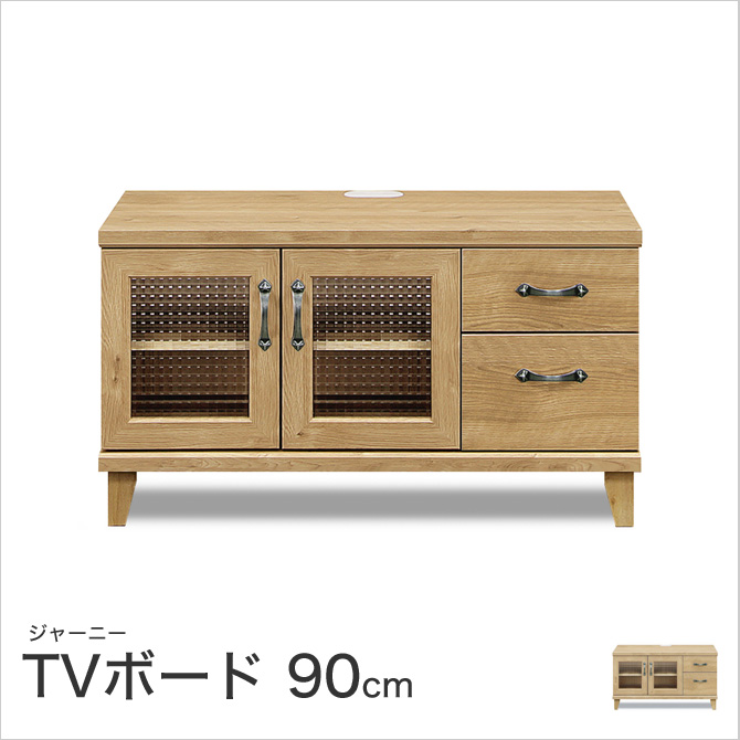 ジャーニー 90TVボード 幅90×奥行40×高さ50cm ブラウン 国産 日本製 カントリー調 リビングボード テレビ台 ローボード リビング収納 木製 テレビボード TV台