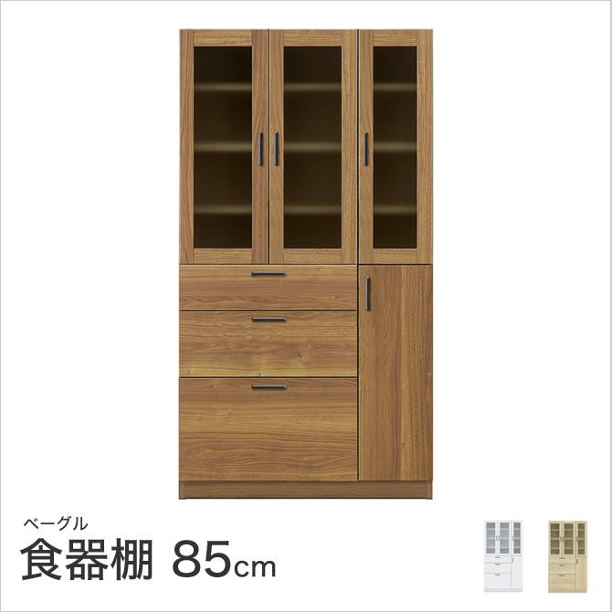 ベーグル 85食器棚 幅85.3×奥行39.8×高さ154cm ホワイト ナチュラル ブラウン 国産 日本製 キッチンボード ダイニングボード カップボード キッチン収納 食器棚 コンパクト設計