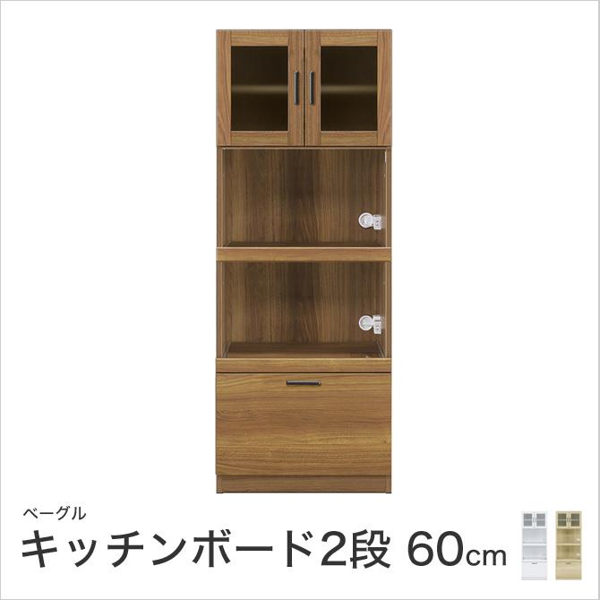 ベーグル 60キッチンボード2段 幅60.3×奥行39.8×高さ154cm ホワイト ナチュラル ブラウン 国産 日本製 キッチンボード ダイニングボード カップボード レンジボード キッチン収納 食器棚 コンパクト設計