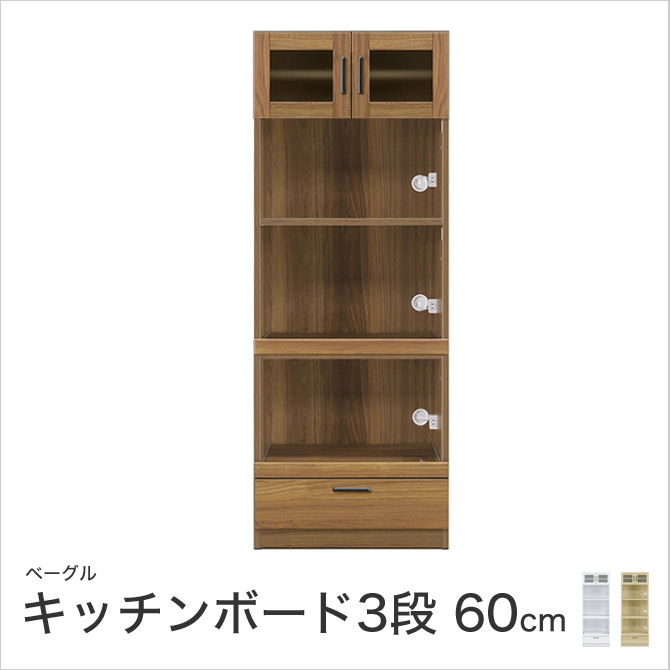 ベーグル 60キッチンボード3段 幅60.3×奥行39.8×高さ154cm ホワイト ナチュラル ブラウン 国産 日本製 キッチンボード ダイニングボード カップボード レンジボード キッチン収納 食器棚 コンパクト設計